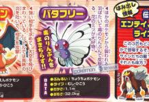 corocoro_ichiban_img02_entei_suicune_raikou_20_film_pokemontimes-it