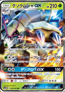 golisopod_GX_set3_sole_luna_gcc_pokemontimes-it