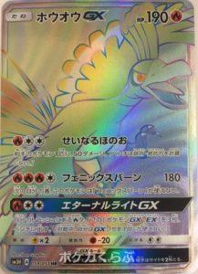 ho-oh_rainbow_burning_shadows_giapponese_gcc_pokemontimes-it