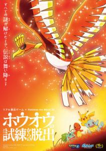 locandina_evento_20_film_scelgo_te_pokemontimes-it