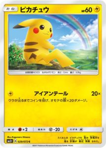 pikachu_shining_legends_gcc_pokemontimes-it