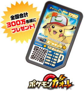 promo_scheda_pikachu_ga_ole_pokemontimes-it