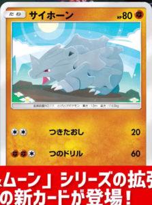 rhyhorn_set_3_sole_luna_gcc_pokemontimes-it