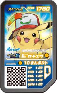 scheda_pikachu_cappello_20_anniversario_ga_ole_pokemontimes-it