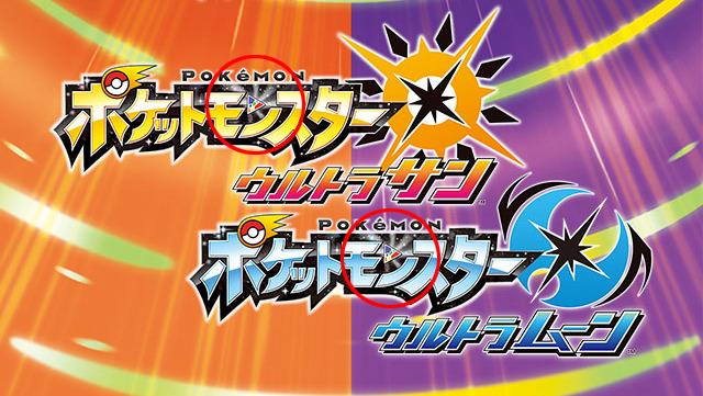 simbolo_loghi_giapponesi_ultrasole_ultralone_pokemontimes-it