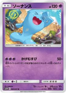 wobbuffet_set_3_sole_luna_gcc_pokemontimes-it