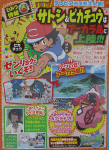 anticipazioni_episodio_31_serie_sole_luna_pokemontimes-it