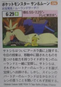 anticipazioni_episodio_32_serie_sole_luna_pokemontimes-it