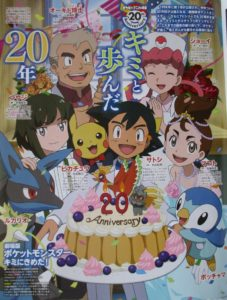 ash_torta_20_anniversario_film_pokemontimes-it