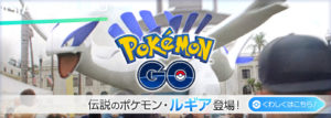 banner_lugia_GO_pokemontimes-it