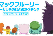 banner_mcflurry_20_film_pokemontimes_it