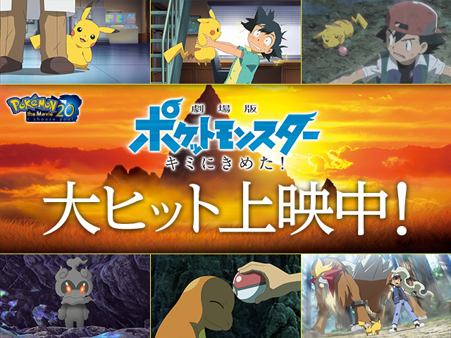 banner_small_20_film_pokemontimes-it