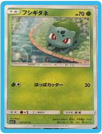 bulbasaur_shining_legends_gcc_pokemontimes-it
