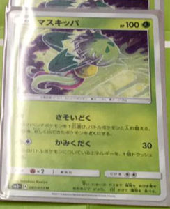 carnivine_shining_legends_gcc_pokemontimes-it