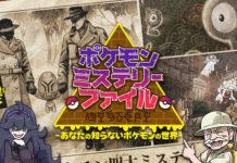 copertina_misteri_mondo_pokemontimes-it