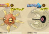 distribuzione_solrock_lunatone_sole_luna_pokemontimes-it