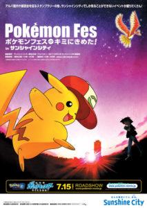 evento_fes_film_20_pokemontimes-it