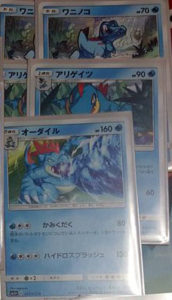 feraligatr_shining_legends_gcc_pokemontimes-it