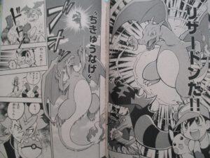 film_20_manga_img03_pokemontimes-it