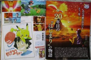 film_20_rivista_animedia_img01_pokemontimes-it