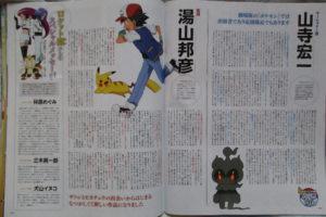 film_20_rivista_animedia_img03_pokemontimes-it