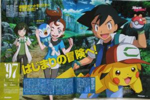 film_20_rivista_newtype_img01_pokemontimes-it