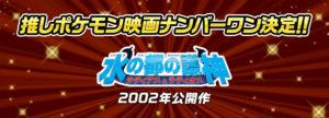 heroes_film_piu_popolare_giappone_pokemontimes-it