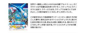 heroes_film_popolare_giappone_pokemontimes-it