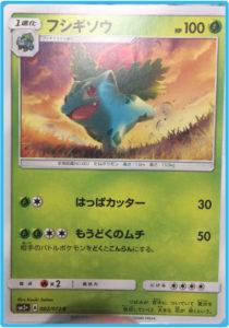 ivysaur_shining_legends_gcc_pokemontimes-it