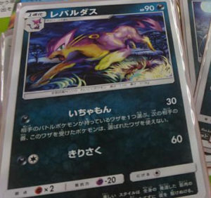 liepard_shining_legends_gcc_pokemontimes-it