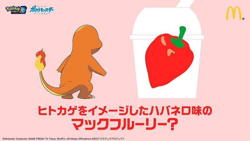 mcflurry_charmander_20_film_pokemontimes_it