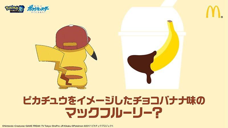 mcflurry_pikachu_20_film_pokemontimes_it
