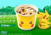 mcflurry_pikachu_banana_cioccolato_pokemontimes-it