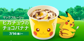 mcflurry_pikachu_banana_cioccolato_pokemontimes-it