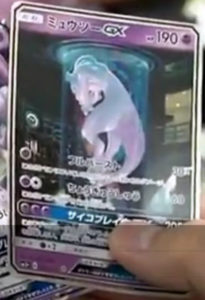 mewtwo_GX_figura_intera_shining_legends_gcc_pokemontimes-it