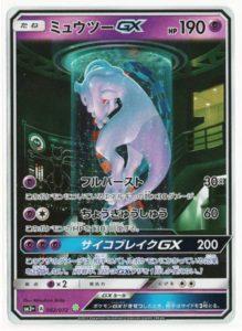 mewtwo_GX_figura_intera_sl03_extra_shining_legends_gcc_pokemontimes-it