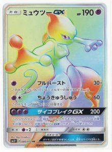 mewtwo_GX_rara_segreta_rr_shining_legends_gcc_pokemontimes-it