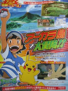pokemon_fan_anticipazioni_episodi_serie_sole_luna_pokemontimes-it