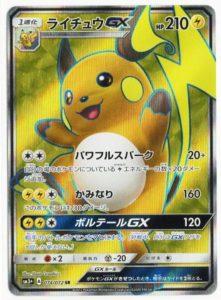 raichu_GX_rara_segreta_figura_intera_shining_legends_gcc_pokemontimes-it