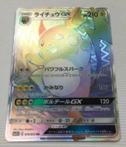 raichu_GX_rara_segreta_rr_shining_legends_gcc_pokemontimes-it