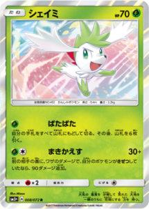 shaymin_set_shining_legends_gcc_pokemontimes-it