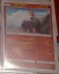 torkoal_shining_legends_gcc_pokemontimes-it