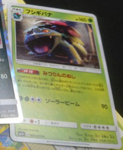 venusaur_shining_legends_gcc_pokemontimes-it