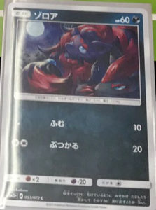zorua_shining_legends_gcc_pokemontimes-it