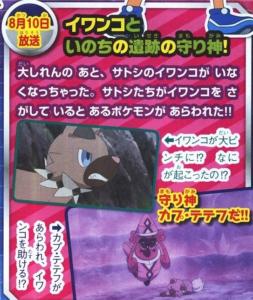 anticipazioni_episodio_37_serie_sole_luna_pokemontimes-it