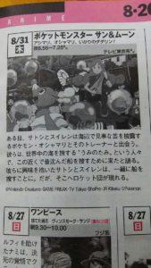 anticipazioni_episodio_40_serie_sole_luna_pokemontimes-it