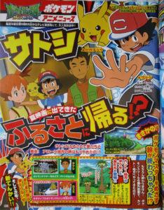 ash_kanto_misty_brock_serie_sole_luna_pokemontimes-it