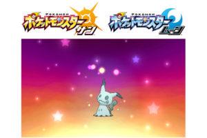 distribuzione_mimikyu_cromatico_pokemontimes-it