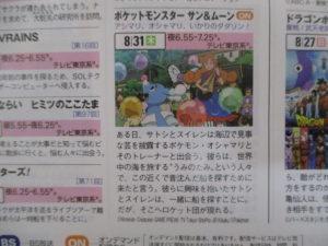 guida_tv_anticipazioni_episodio_40_serie_sole_luna_pokemontimes-it