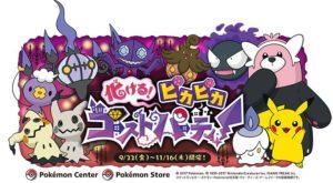halloween_2017_pokemontimes-it